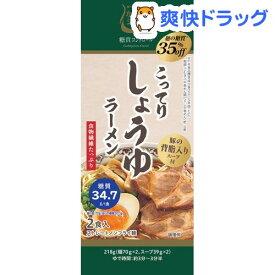 からだシフト 糖質コントロール しょうゆラーメン(2食入)【からだシフト】