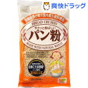 創健社 有機栽培小麦&国産小麦使用 パン粉(150g)