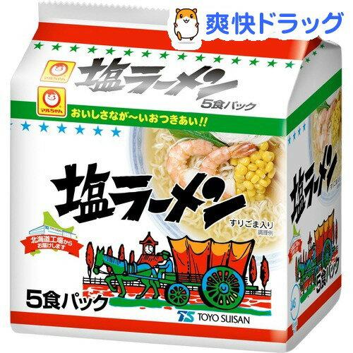 【訳あり】マルちゃん 塩ラーメン(5食パック)【マルちゃん】