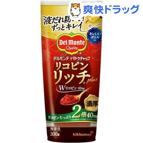 デルモンテ リコピンリッチトマトケチャップ プラス(300g)【デルモンテ】