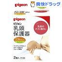 ピジョン 乳頭保護器 授乳用ソフトタイプLサイズ(Lサイズ)[哺乳びん・授乳用品 ピジョン ベビー用品]