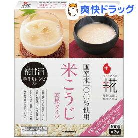 マルコメ プラス糀 米こうじ 乾燥タイプ(200g)【プラス糀】