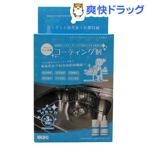ステンレスシンク用 コーティング剤(1セット)【送料無料】