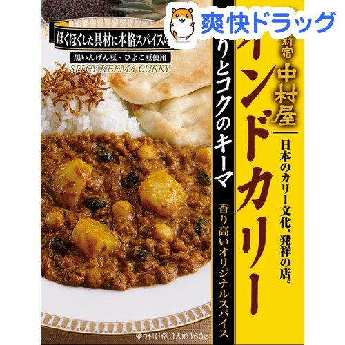 新宿中村屋 インドカリー 香りとコクのキーマ(160g)【新宿中村屋】