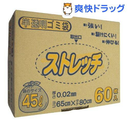 ストレッチ 半透明乳白 ごみ袋 45L 箱入り(60枚入)