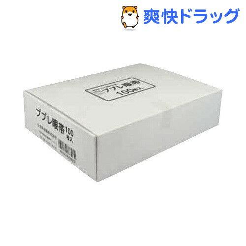 ププレ 眼帯 医家用(100枚入)【ププレ】