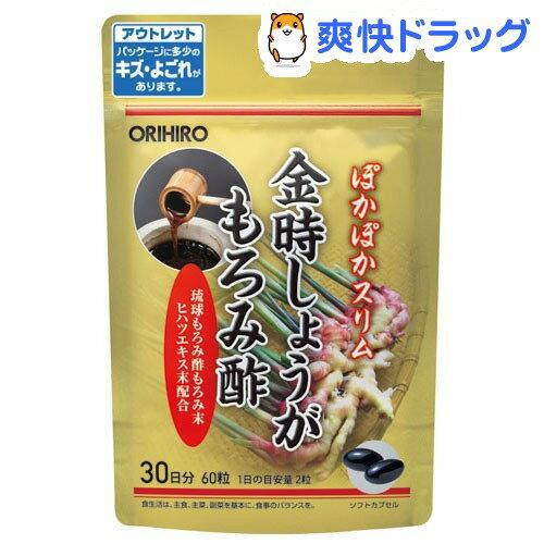【アウトレット】【訳あり】金時しょうがもろみ酢カプセル(60粒)【オリヒロ(サプリメント)】