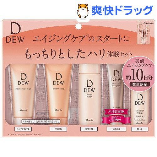 DEW トライアルセットb(1セット)【DEW(デュー)】