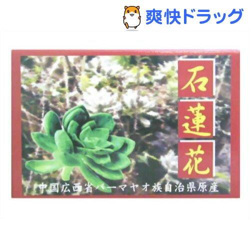 石蓮花茶(2.8g*30袋入)【中村カイロ協会】
