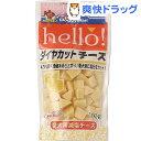 ドギーマン ハロー!(hello!) ダイヤカットチーズ(100g)【170414_soukai】【ハロー!(hello!)】[犬 おやつ チーズ 国産]