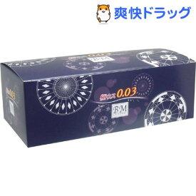 コンドーム 業務用 極ウス0.03 BMカスタム(144コ入)