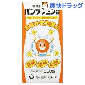 パンラクミン錠(550錠入)【パンラクミン】
