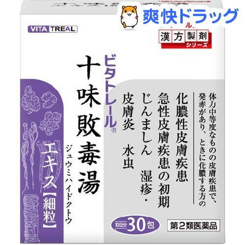 【第2類医薬品】ビタトレール 十味敗毒湯エキス細粒(30包)【ビタトレール】