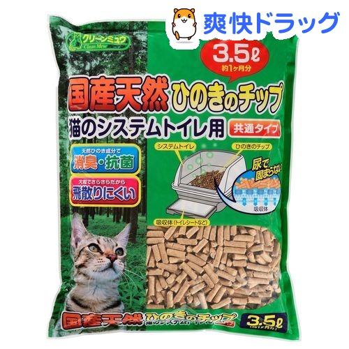 猫砂 クリーンミュウ 国産天然ひのきのチップ 3.5L(3.5L)[猫砂 ねこ砂 ネコ砂 ひのきチップ ヒノキ ペレット]