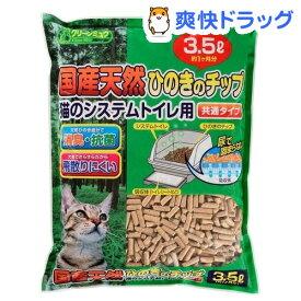 猫砂 クリーンミュウ 国産天然ひのきのチップ(3.5L)【クリーンミュウ】