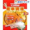 大日産業 簡単調理バッグ レンジ・オーブン対応(5枚入*3コセット)