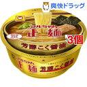 マルちゃん正麺 カップ 芳醇こく醤油(119g*3個セット)【マルちゃん】