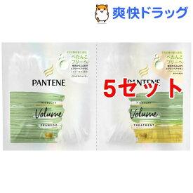 パンテーン ミー ミセラー ボリューム 1日分お試しサシェ(5セット)【PANTENE(パンテーン)】