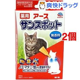 薬用 アース サンスポット 猫用(0.8g*3本入*2コセット)【サンスポット】[ノミダニ 駆除]