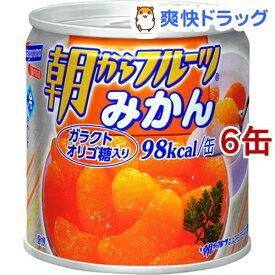 朝からフルーツ みかん(190g*6コ)【朝からフルーツ】[缶詰]