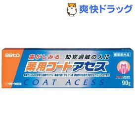 薬用 コート アセス(90g)【アセス】
