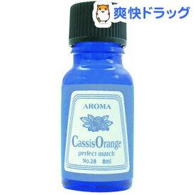 アロマエッセンス ブルーラベル カシスオレンジ(8ml)【アロマエッセンス ブルーラベル】