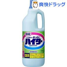 ハイター 漂白剤 大 ボトル(1500ml)【ハイター】