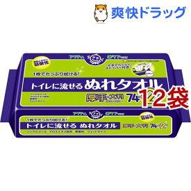アクティ トイレに流せる ぬれタオル ウェット 大判・厚手(76枚入*12袋セット)【アクティ】