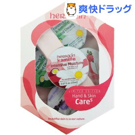 ハーバシン ハンドクリーム 5つの香りハンドケアセット(20ml*5コ)【ハーバシン】
