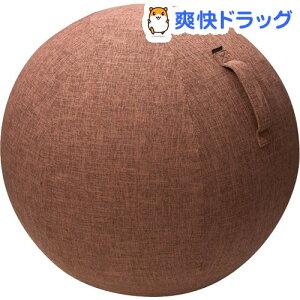 エレコム バランスボール専用ファブリックカバー 55cm ブラウン HCF-BBC55BR(1個)【エレコム(ELECOM)】