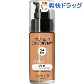 レブロン カラーステイ メイクアップ N 370 トースト(30ml)【レブロン(REVLON)】