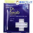 滅菌綿棒ドクタースワブ キズケア用(50本入)