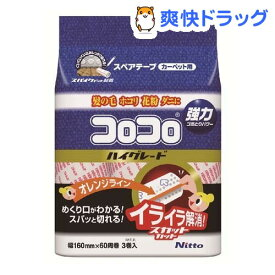 コロコロ スペアテープハイグレードSC S(3巻)【コロコロ】