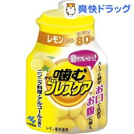 小林製薬 噛むブレスケア レモンミント(80粒入)【ブレスケア】