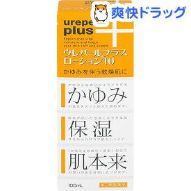 【第2類医薬品】ウレパールプラスローション10(100ml)【ウレパール】