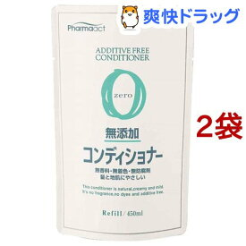 ファーマアクト 無添加コンディショナー 詰替用(450ml*2コセット)【ファーマアクト】