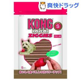 コング ジギーズ S チキン味(5本入)【コング】
