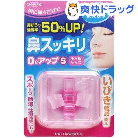トプラン 鼻スッキリO2アップS 小さめサイズ(1コ入)【トプラン】