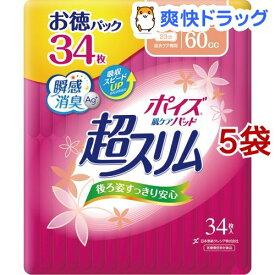 ポイズ 肌ケアパッド 吸水ナプキン 超スリム 安心の中量用 60cc(34枚入*5袋セット)【ポイズ】