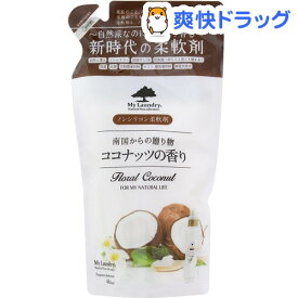 マイランドリー 詰替用 ココナッツの香り(480ml)【マイランドリー】[柔軟剤]