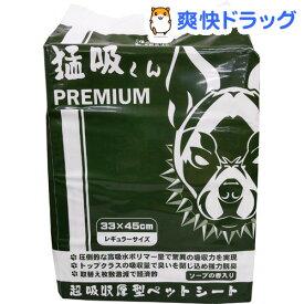 らんじゅ 猛吸くん PREMIUM レギュラーサイズ(100枚入)【らんじゅ(L'ange)】