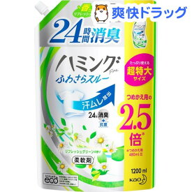 ハミング ファイン 柔軟剤 リフレッシュグリーンの香り 詰め替え 特大サイズ(1200ml)【ハミング】[部屋干し]