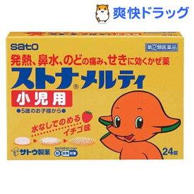【第(2)類医薬品】ストナメルティ小児用(24錠)【ストナ】