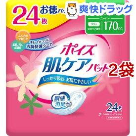 ポイズ 肌ケアパッド 吸水ナプキン 長時間・夜も安心用(スーパー) 170cc(24枚入*2袋セット)【ポイズ】