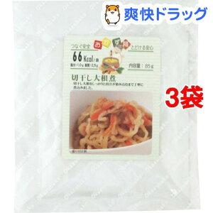 おかず箱 切干し大根煮(85g*3コセット)