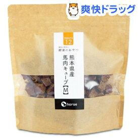 酵素のおやつ 熊本産 馬肉キューブM(160g)