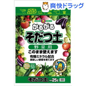 SUNBELLEX かるがるそだつ土 野菜用(25L)【SUNBELLEX】