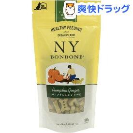 ニューヨーク ボンボーン パンプキンジンジャー(100g)【ニューヨーク ボンボーン(NY BON BONE)】