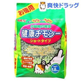 小動物の牧草 健康チモシー(1.8kg)【小動物の牧草】
