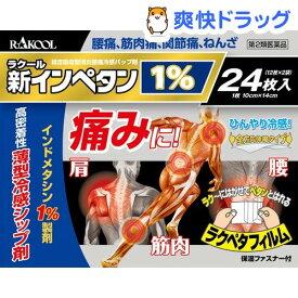 【第2類医薬品】新インペタン1%(セルフメディケーション税制対象)(24枚入)【インペタン】